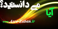 آیا می دانستید؟ Did you know (www.Asre-Zaban.ir